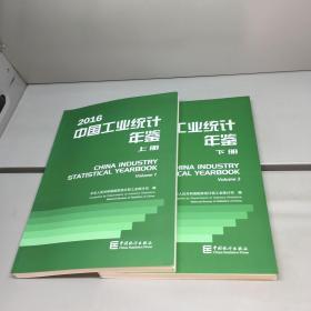 中国工业统计年鉴(2016)((上下 全二册)套装共2册) 【一版一印   正版现货 自然旧 多图拍摄 看图下单】