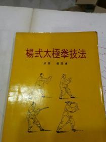 杨式太极拳技法