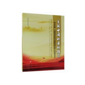 正版新书美丽中国的建设模范