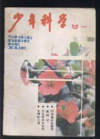 少年科学(1992年第5期)