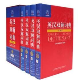 《英汉双解词典》16开全4卷     9E16d