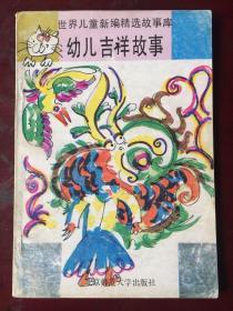 世界儿童新编精选故事库 (幼儿库)幼儿吉祥故事