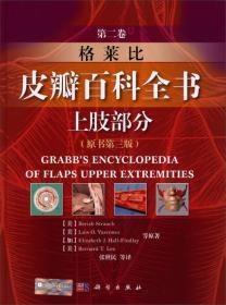 格莱比皮瓣百科全书:第二卷上肢部分(原书第3版)