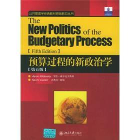 公共管理学经典教材原版影印丛书:预算过程的新政治学(第5版)(英文影印本)