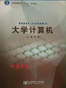 二手正版 大学计算机 陈刚 北京邮电大学出版社 2016年版