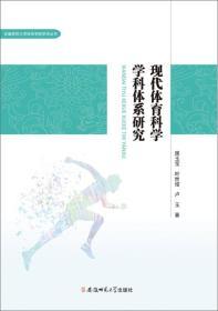 现代体育科学学科体系研究