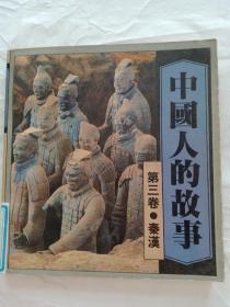 中国人的故事第三卷