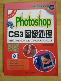 计算机公共基础教程 : Photoshop CS3图像处理