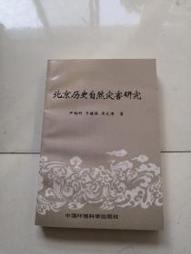 北京历史自然灾害研究