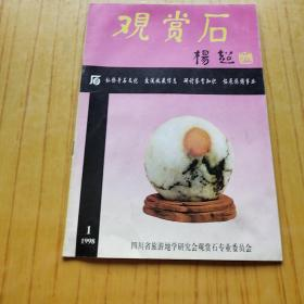 观赏石.1998年第1期.创刊号
