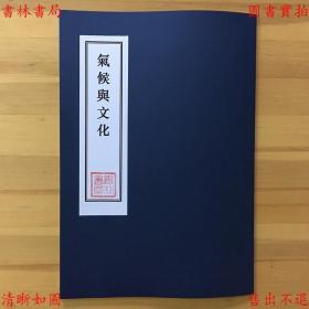 气候与文化-陈兼善著-民国商务印书馆刊本(复印本)