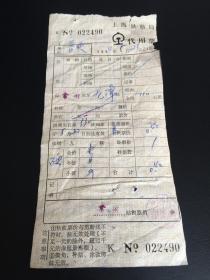 上海铁路局代用票(常州--龙潭)