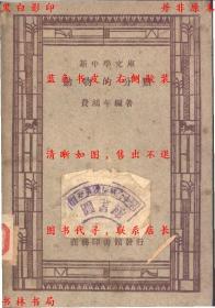 动物的分类-费鸿年编著-民国商务印书馆刊本(复印本)