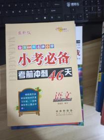 小考必备  考前冲刺46天  语文  第5版  最新版