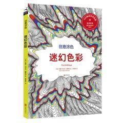 【4件46元专区】创意涂色:迷幻色彩  一本充满个性、奇异美感的创意涂色书;天马行空的线条、构图是潮范青年的表达方式!