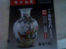东方收藏 国礼国瓷 一代一路福禄万代------珐琅彩莲子瓶