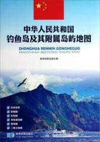 中华人民共和国地图钓鱼岛及其附属岛屿地图