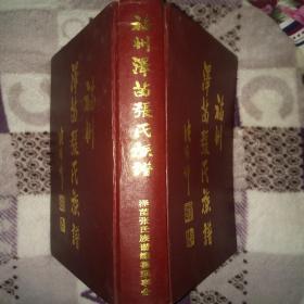 大16开精装本《福州-----泽苗张氏族谱》2000年版
