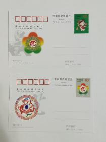 明信片。《第六届中国艺术节》二张一套。背面空白。没有邮戳。