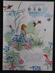 野天鹅(彩色世界童话全集第3)