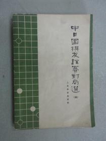 中日围棋友谊赛对局选  4