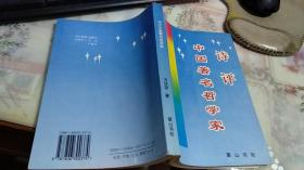 诗评中国著名哲学家