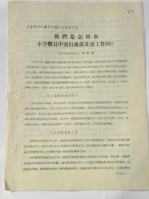 """我们是怎样在小学教员中进行肃反准备工作的?-山西省祁县县委书记""""李延杰""""(1957年)【复印件.不退货】."""
