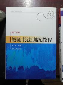 园丁书系:教师书法训练教程