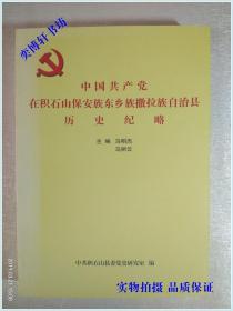 中国共产党在积石山保安族东乡族撒拉族自治县历史纪略