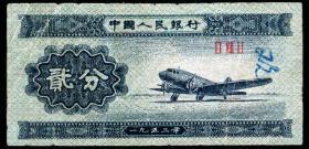 纸分币—2分纸分币  冠号282  ⅡⅧⅡ     品相如图