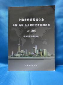 上海市外商投资企业外国(地区)企业常驻代表机构名录(2012版)