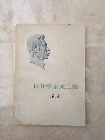 鲁迅 且介亭杂文二集