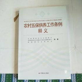 农村五保供养工作条例释义