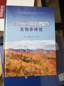 辽宁白石砬子国家级自然保护区 - 生物多样性