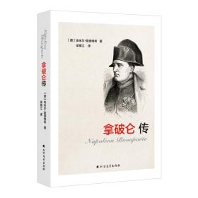 拿破仑传(新修订版)