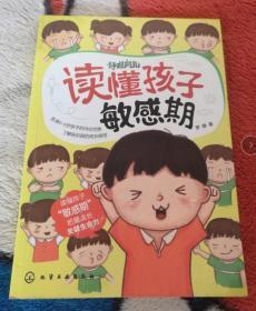 正版  读懂孩子敏感期