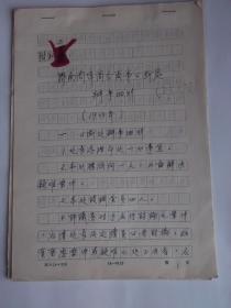 《济南商辅商会商事公断处办事细则 1923年》【手写稿】