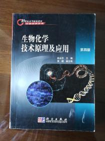 21世纪高等院校教材·生物科学系列:生物化学技术原理及应用(第4版)