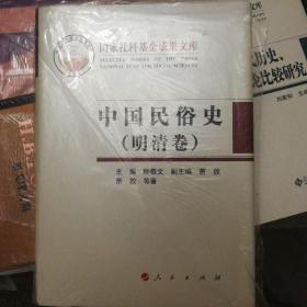 中国民俗史(明清卷)