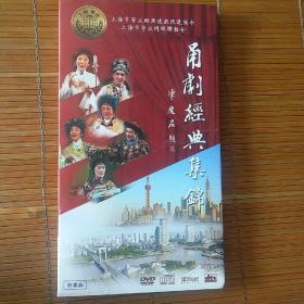 甬剧经典集锦(DVD光盘)