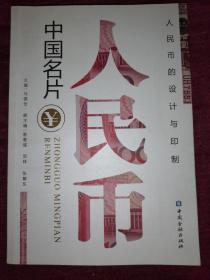 中国名片人民币----人民币的设计与印制