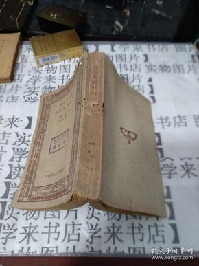 民國舊書:新中學文庫 現代經濟思想     M3