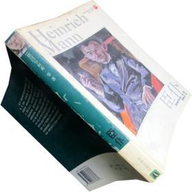 臣仆 享利希.曼 译林世界文学名著·现当代系列