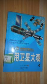 航空航天知识丛书 应用卫星大观 上