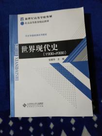 新世纪高等学校教材·历史学基础课系列教材:世界现代史(1900-2000)