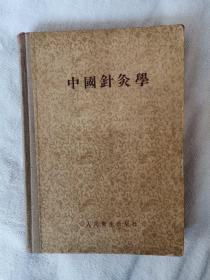 中国针灸学     张庆元签名