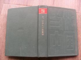 当代中国丛书-当代中国的经济管理
