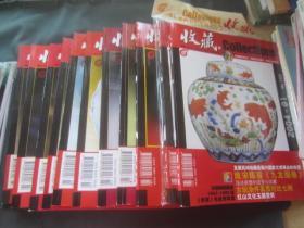 收藏 2004年第1-3;5-12期(11册合售)