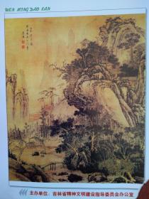 彩铜版美术插页古代国画为梁母黄太夫人寿,大安市第一人民医院王正路照片(单张)
