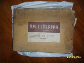 修理钳工工作法教学挂图(全22张) 带原装盒